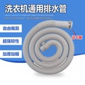 Panasonic automatic washing machine drain pipe fittings kitchen bathroom washing