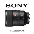 SONY 索尼 SEL135F18GM 135mm F1.8 單眼鏡頭 定焦鏡頭 E接環 望遠定焦 公司貨 酷BEE