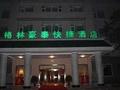 住宿 GreenTree Inn Weifang Qingzhou Gu Songcheng Darunfa Express Hotel 格林豪泰山東濰坊青州古宋城大潤發快捷酒店