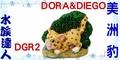 【水族達人】美國授權販售《DORA&DIEGO飾品系列˙美洲豹DGR2》Dora & Diego/朵拉系列