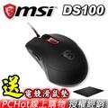[贈電競鼠墊] MSI 微星 Interceptor DS100 電競滑鼠 PCHot
