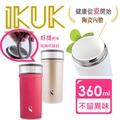 【ikuk 艾可】陶瓷保溫杯-好提簡約/火把 360ml系列