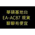 ~歡迎出價聊聊~(含稅免運)華碩EA-AC87 無線網路延伸器適用SOHO族/中小企業/一般家庭