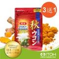 買3送1 日本進口100%秋薑黃粉200克×4袋