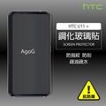 保護貼 玻璃貼 抗防爆 鋼化玻璃膜 HTC U11 PLUS / U11+ 螢幕保護貼(通用)