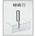 修邊刀6柄×3分(雙培林)-矽酸鈣板用