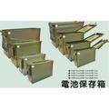 極速 HOBBY~ (免運費)電池防爆箱 電池保存箱 電池儲存箱 電池箱 GF彈藥箱 M19A1 M2A1 PA108