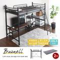 伯奈爾系列工業風單人雙層鐵床架2件組/高170cm/DIY自行組裝