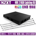 NZXT HUE 2 RGB LED 燈光 控制器 組合 內含4條燈條