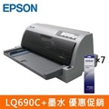 EPSON LQ-690C點陣式印表機**加5支(C13S015611 )色帶送貼心主機一年延保
