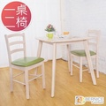 Bernice-格爾實木餐桌椅組(一桌二椅)