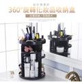 360度 旋轉化妝收納盒 旋轉化妝台 化妝品收納架 黑/白【ST360】