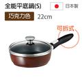 可拆式全能平底鍋(S)巧克力色  日本原裝不沾鍋 日本製平底鍋 深型平底鍋 日本製可拆式把手不沾鍋 重量 :(S)約0.8kg