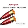 鈞釩音響~美國線聖 Audioquest Red River 紅河 XLR平衡訊號線 2.0M