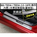 現貨 NISSAN日產 BIG TIIDA i TIIDA (13-19年) 專用 不銹鋼 外置+內置 迎賓踏板 門檻條