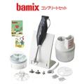 酒吧混合物M300完成安排灰色郵費免費的輕便的多功能食品加工機bamix Japan Telphone shopping