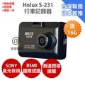 Holux S-231 【16G記憶卡+磁吸車架+保護貼】 SONY 星光夜視 感光元件 S231 (7.8折)