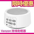 免運日本 Vanzon 白噪音機 除噪助眠器 幫助睡眠 降噪音機 減輕打呼聲 除噪 助眠器 更勝Lectrofan