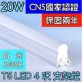 【築光坊】(保固兩年 CNS認證 )4呎 20W 6000K 白光 層板燈 T5 LED 吸頂 支架燈 4尺 四尺 四呎