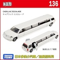 【Fun心玩】TM 136A 460251 麗嬰 正版 加長 超長型 日本 TOMICA 凱迪拉克加長型 多美小汽車 禮物