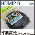 ※ 欣洋電子 ※ HDMI2.0 影音傳輸線 (CVW-HDMI2030) 公對公3米
