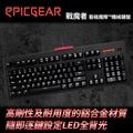 DEFIANT 戰魔者 機械式鍵盤 中文/英文