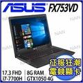 ASUS 華碩 FX753VD 17吋  四核 i7-7700HQ 獨顯4G SSD電競筆電