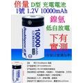 【成品購物】倍量 1號 D型 1.2V 10000mah 低自放電 鎳氫充電電池 充電電池 電池 高容量電池