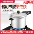 ASD Pressure Cooker Natural 20 Fuel Gas Household Pressure Cooker Gas Small the Pressure Cooker 22/24 Cm Big 1-2-3-4-5-6 People