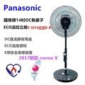 Panasonic國際牌DC直流風扇 F-H14EXD-K FH14EXDK F-H16EXD-K FH16EXDK
