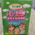 AB-Kefir克菲爾活性乳酸菌顆粒