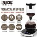 【PRINCESS|荷蘭公主】電動虹吸式咖啡機 246005