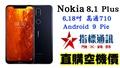 【指標通訊】ATM價 免運 Nokia 8.1    6.18吋 4G 64G 18:9 FHD+ 大螢幕 高通710 贈Nokia原廠透明保護殼
