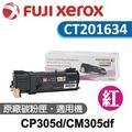 FujiXerox CT201634 CP305d/CM305df  原廠紅色碳粉匣