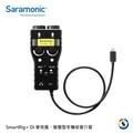 【Saramonic 楓笛】麥克風、智慧型手機收音介面 SmartRig+ Di