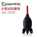 GIOTTOS 捷特AA1910 【喬翊數位】火箭式吹塵球 (中)
