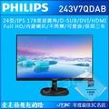 【最高折100+最高回饋25%】PHILIPS 飛利浦 24型 243V7QDAB IPS 低藍光不閃頻/HDMI/內建喇叭 液晶電腦螢幕顯示器