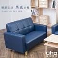 【UHO】沙發【久澤木柞】馬克雙人皮沙發-灰色