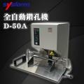 【Sysform 西德風】 裝訂 鑽孔 打洞 D-50A 全自動 鑽孔機 單孔 厚度50mm
