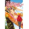 ★特殊傳說vol.6:塵封的祕密(新版)