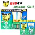 雷達超智慧薄型液體電蚊香-天然尤加利精油