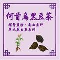 【台南百年仁壽堂】何首烏黑豆茶(6包/盒)