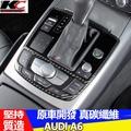 真碳纖維 AUDI 奧迪 排檔 卡夢 貼 碳纖維 檔位貼 碳纖 內裝貼 改裝 A3 A4 A5 A6 Q3 Q5 TT