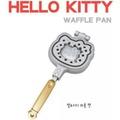【現貨】Hello Kitty 鬆餅烤盤 瓦斯烤模 戶外露營 鬆餅機 雞蛋糕 烤盤 烤模 鬆餅烤盤 露營 凱蒂貓模具
