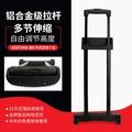 R009#拉桿箱行李箱配件拉專業維修輪子拉桿把手旅行箱密碼箱配件