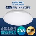 億光Everlight 晨光LED 20W簡約圓型吸頂燈 白光 1入