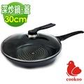 韓國CooKoo-鑽石級30cm深炒鍋深炒鍋(黑)+30cm鍋蓋(013+009)