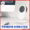 「現貨 台灣公司貨 」米家智慧攝影機 夜視版 台灣小米公司貨 米家攝影機 Mijia智能攝影機 網路攝影機
