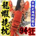 【龍蝦抱枕《110cm》】龍蝦 魚 抱枕 禮物 驚喜 現貨 蝦仁 聖誕節 尾牙 狂 (6.5折)