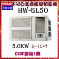 CSPF1級省電【禾聯空調】8-10坪  5.0KW白金旗艦變頻窗機《HW-GL50》全機3年保固